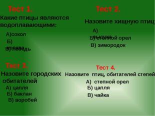 Тест 1. Какие птицы являются водоплавающими: А)сокол Б) кряква В) лебедь Тест