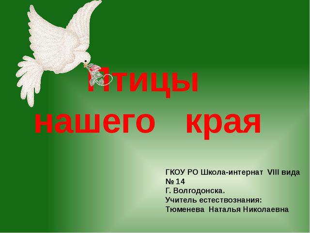 Птицы нашего края ГКОУ РО Школа-интернат VIII вида № 14 Г. Волгодонска. Учит...