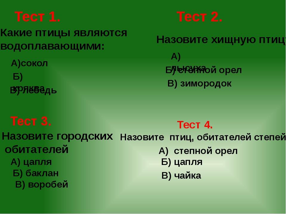 Тест 1. Какие птицы являются водоплавающими: А)сокол Б) кряква В) лебедь Тест...