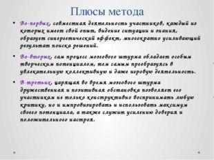 Плюсы метода Во-первых, совместная деятельность участников, каждый из которых
