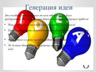Модификация идей. Для получения наилучшего результата можно соединять две иде