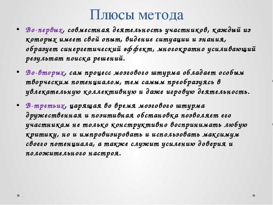 Плюсы метода Во-первых, совместная деятельность участников, каждый из которых...