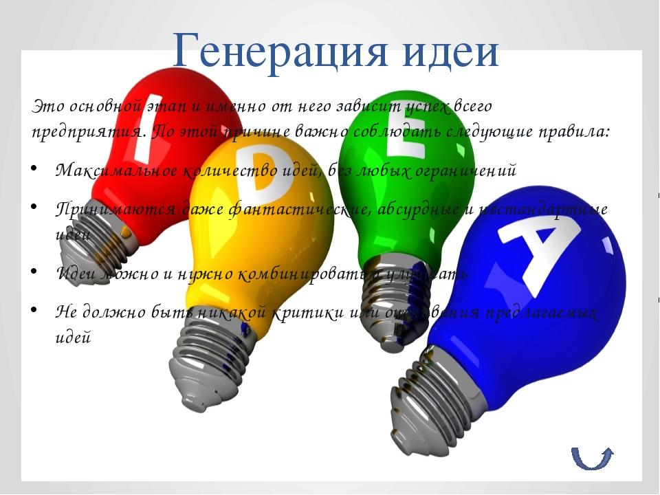 Модификация идей. Для получения наилучшего результата можно соединять две иде...