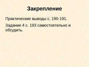 Закрепление Практические выводы с. 190-191. Задание 4 с. 193 самостоятельно и
