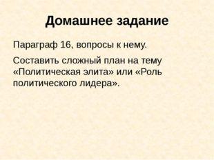 Домашнее задание Параграф 16, вопросы к нему. Составить сложный план на тему