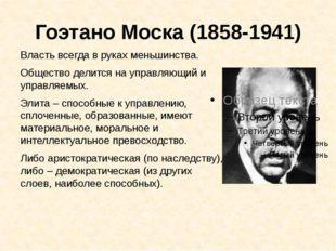 Гоэтано Моска (1858-1941) Власть всегда в руках меньшинства. Общество делится