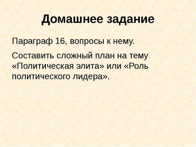 Домашнее задание Параграф 16, вопросы к нему. Составить сложный план на тему...