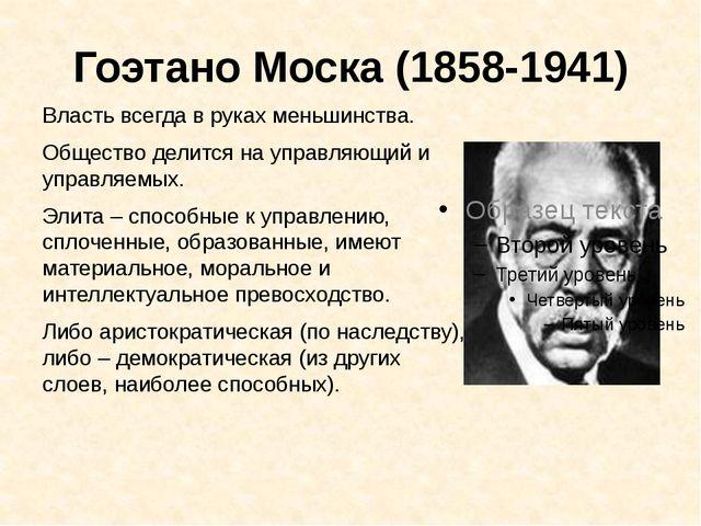 Гоэтано Моска (1858-1941) Власть всегда в руках меньшинства. Общество делится...