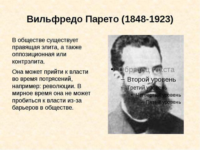 Вильфредо Парето (1848-1923) В обществе существует правящая элита, а также оп...