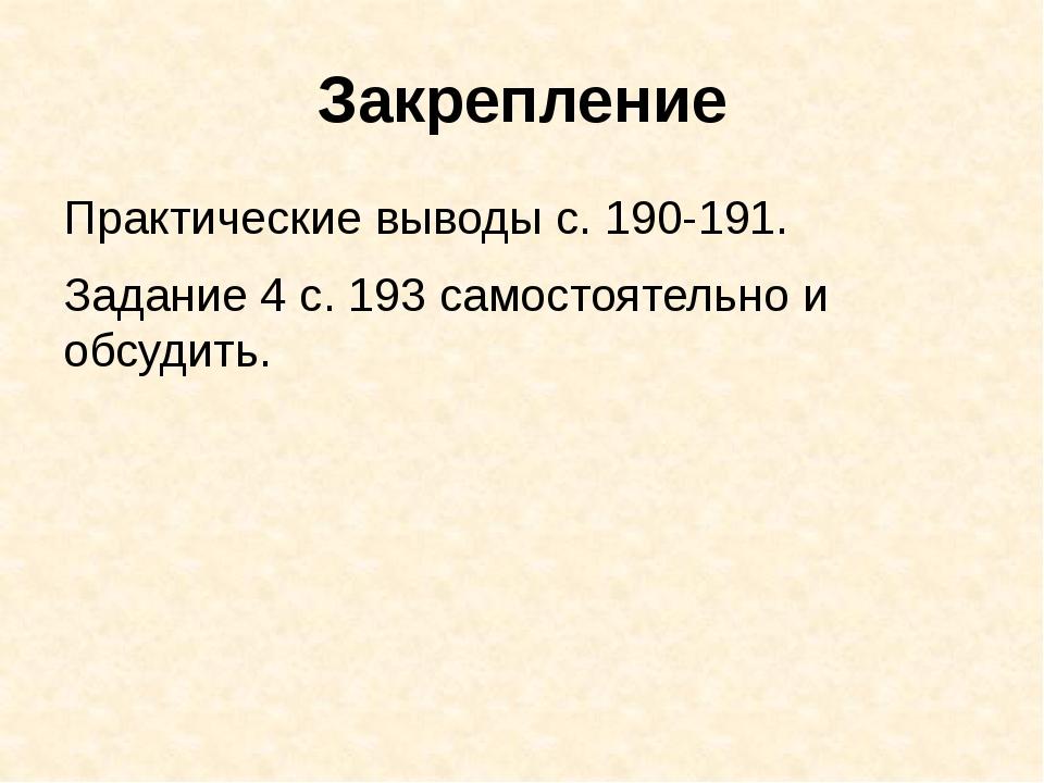 Закрепление Практические выводы с. 190-191. Задание 4 с. 193 самостоятельно и...