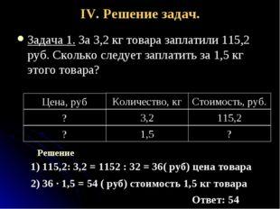 Задача 1. За 3,2 кг товара заплатили 115,2 руб. Сколько следует заплатить за