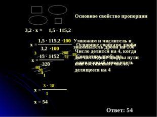 Основное свойство пропорции 3,2 · х = 1,5 · 115,2 х = 1,5 · 115,2 3,2 Основно