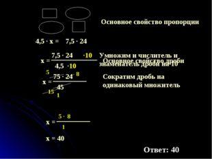 Основное свойство пропорции 4,5 · х = 7,5 · 24 х = 7,5 · 24 4,5 Основное свой