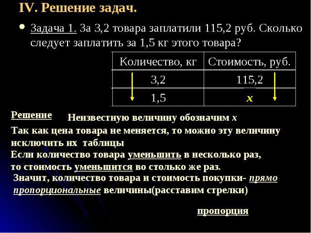 Задача 1. За 3,2 товара заплатили 115,2 руб. Сколько следует заплатить за 1,5...