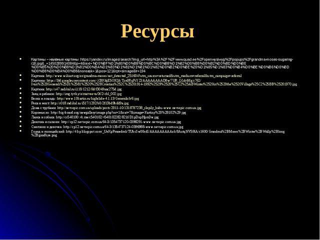 Ресурсы Картины – наивные картины :https://yandex.ru/images/search?img_url=ht...