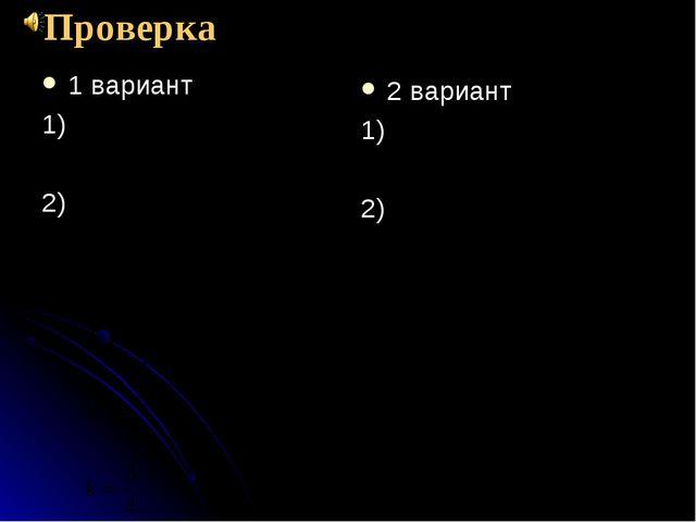 Проверка 1 вариант 1) 2) 2 вариант 1) 2)