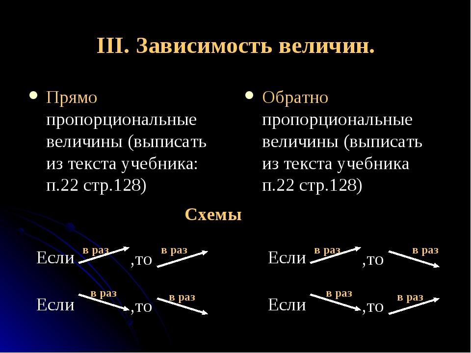 III. Зависимость величин. Прямо пропорциональные величины (выписать из текста...