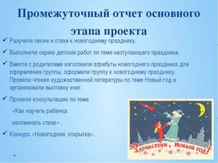 Промежуточный отчет основного этапа проекта Разучили песни и стихи к новогодн