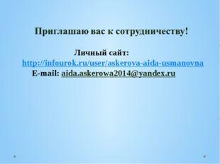 Личный сайт: http://infourok.ru/user/askerova-aida-usmanovna E-mail: aida.ask