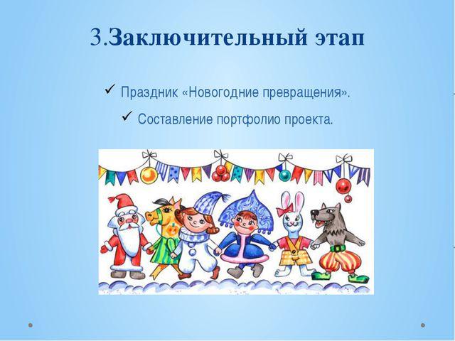 3.Заключительный этап Праздник «Новогодние превращения». Составление портфо...
