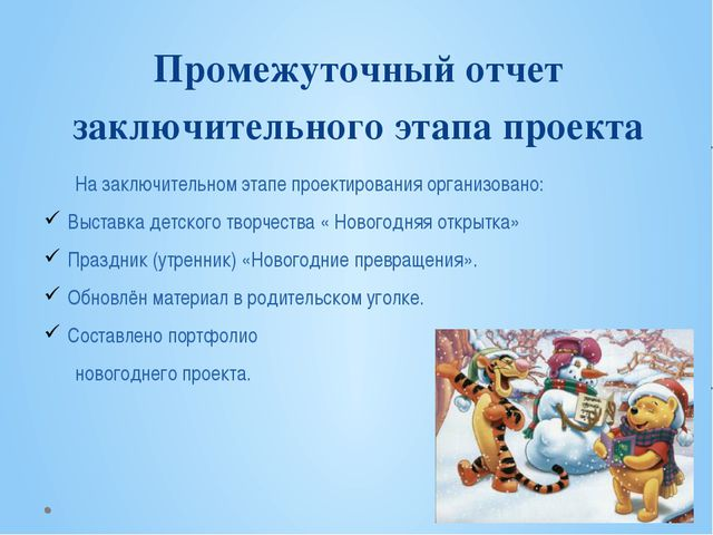 Промежуточный отчет заключительного этапа проекта На заключительном этапе пр...