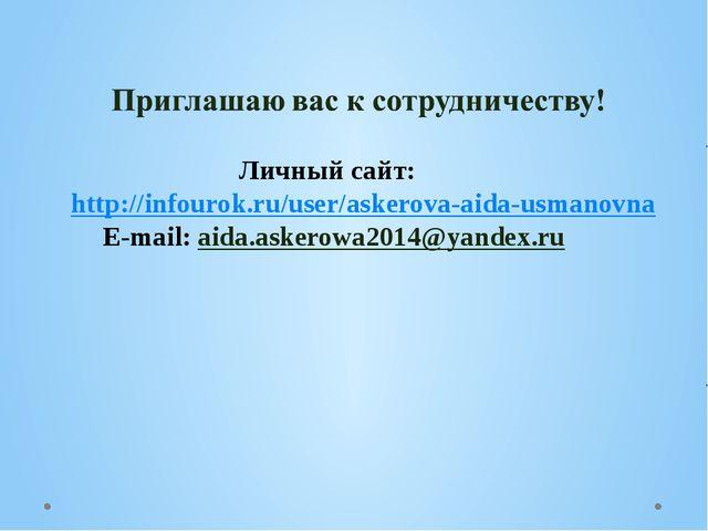Личный сайт: http://infourok.ru/user/askerova-aida-usmanovna E-mail: aida.ask...