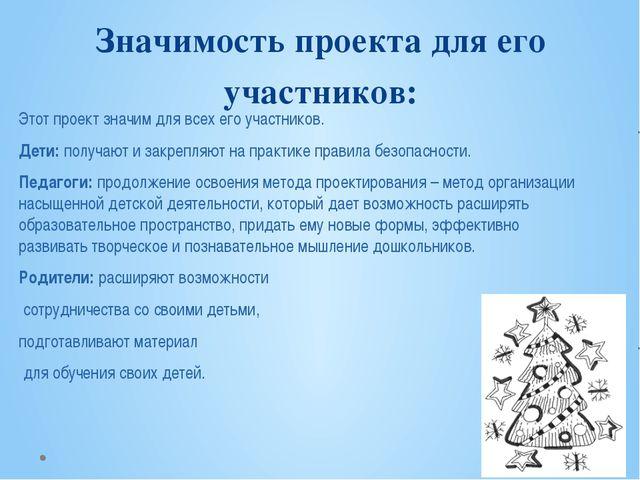 Значимость проекта для его участников: Этот проект значим для всех его участн...