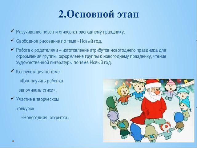 2.Основной этап Разучивание песен и стихов к новогоднему празднику. Свободное...