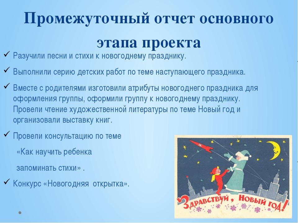 Промежуточный отчет основного этапа проекта Разучили песни и стихи к новогодн...