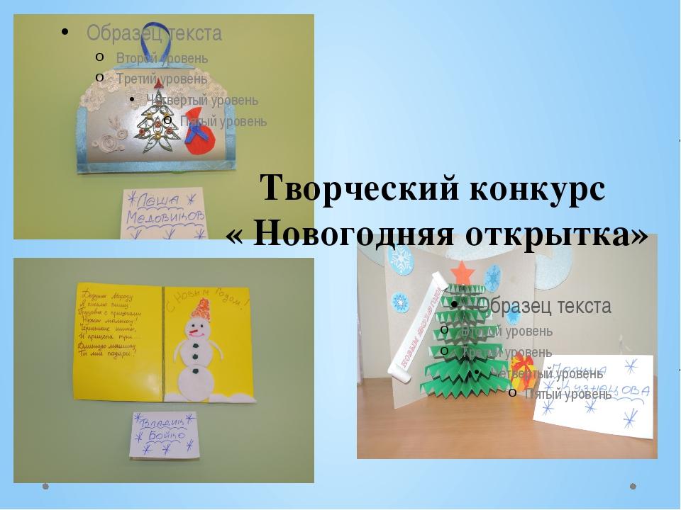 Творческий конкурс « Новогодняя открытка»