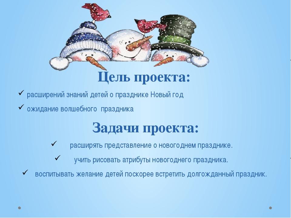 Цель проекта: расширений знаний детей о празднике Новый год ожидание волшебно...