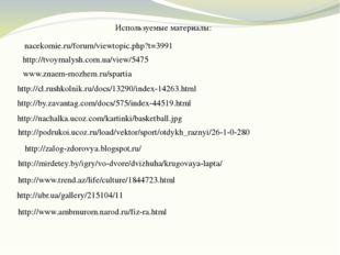 nacekomie.ru/forum/viewtopic.php?t=3991 www.znaem-mozhem.ru/spartia http://cl