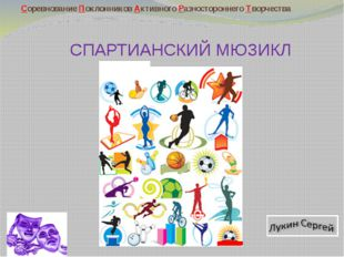 Соревнование Поклонников Активного Разностороннего Творчества СПАРТИАНСКИЙ МЮ