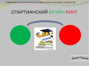 Соревнование Поклонников Активного Разностороннего Творчества СПАРТИАНСКИЙ БР