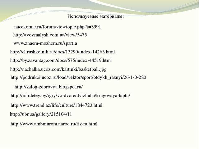 nacekomie.ru/forum/viewtopic.php?t=3991 www.znaem-mozhem.ru/spartia http://cl...