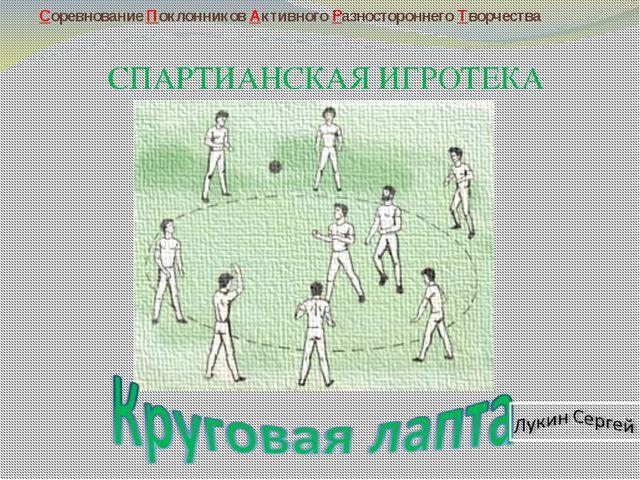 Соревнование Поклонников Активного Разностороннего Творчества СПАРТИАНСКАЯ ИГ...
