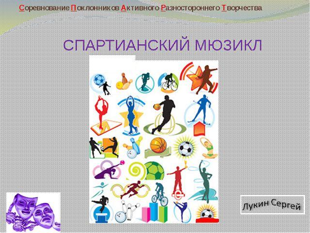 Соревнование Поклонников Активного Разностороннего Творчества СПАРТИАНСКИЙ МЮ...