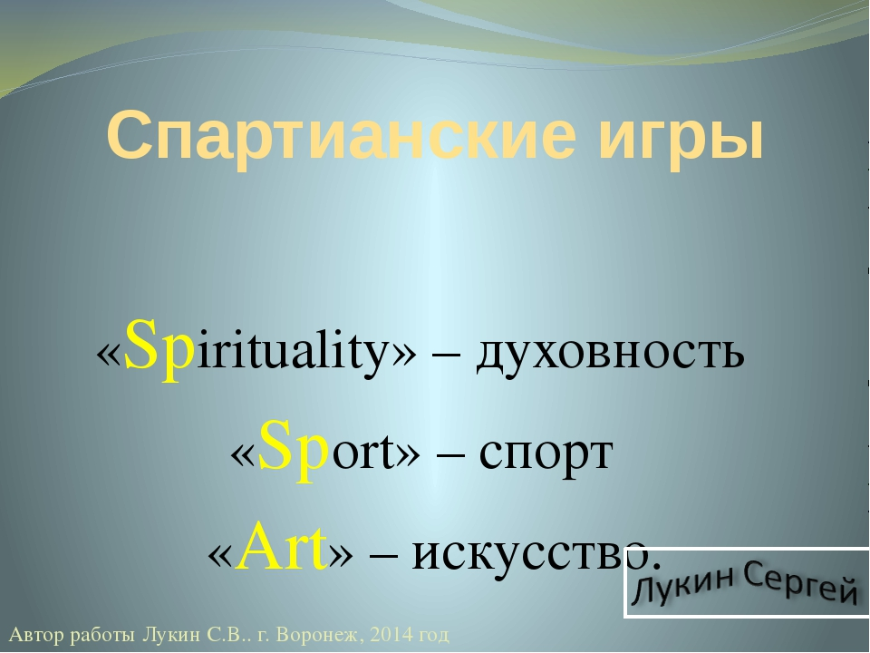 Спартианские игры «Spirituality» – духовность «Sport» – спорт «Art» – искусст...