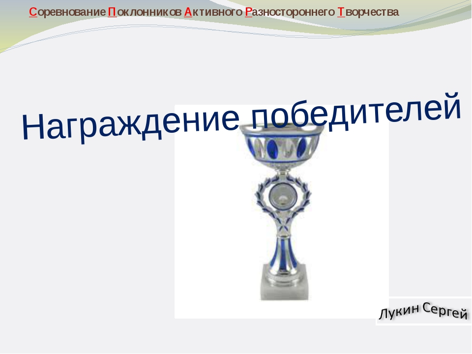 Соревнование Поклонников Активного Разностороннего Творчества Награждение по...