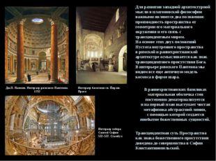 Для развития западной архитектурной мысли в платоновской философии важными яв