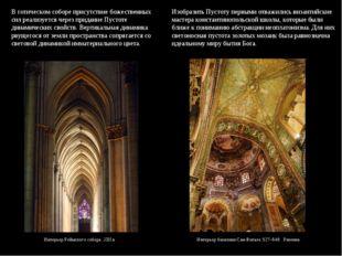Изобразить Пустоту первыми отважились византийские мастера константинопольско