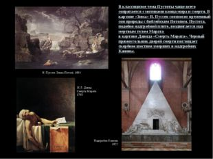 В классицизме тема Пустоты чаще всего сопрягается с мотивами конца мира и сме