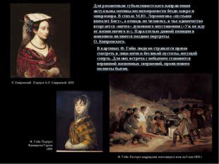 О. Кипренский . Портрет А.О. Смирновой. 1830 Ф. Гойя. Портрет Франциски Гарси