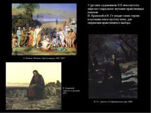 У русских художников XIX века пустота обретает социальное звучание нравственн