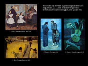 В искусстве европейских художников реалистического направления XIX–XX вв. пре