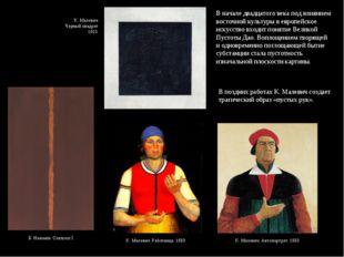 В начале двадцатого века под влиянием восточной культуры в европейское искусс