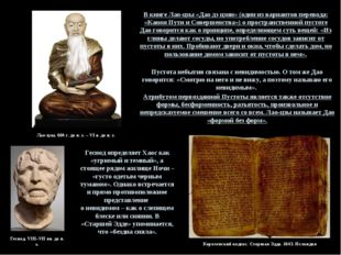 В книге Лао-цзы «Дао дэ цзин» (один из вариантов перевода: «Канон Пути и Сове