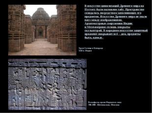 В искусстве цивилизаций Древнего мира на Пустоту было наложено табу. Простран