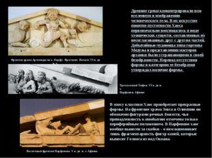 Древние греки концентрировали всю вселенную в изображении человеческого тела.