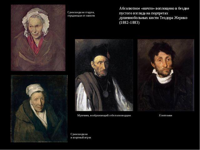 Абсолютное «ничто» воплощено в бездне пустого взгляда на портретах душевнобол...